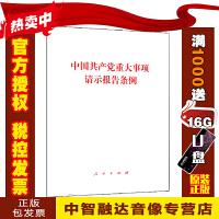 中国共产党重大事项请示报告条例 9787517406747 中国方正出版社
