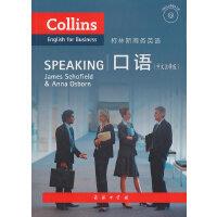 柯林斯商务英语:口语(中文注释版)(附光盘1张)