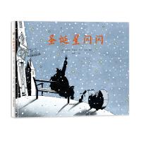 漂流瓶绘本馆-圣诞星闪闪