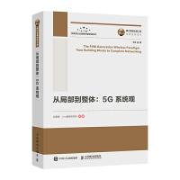 国之重器出版工程 从局部到整体5G系统观