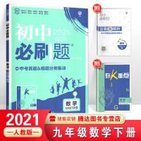 2020版 初中必刷题九年级下册数学 人教版 初中必刷题数学9九年级下练习册试卷题库 九年级下册数学练习册