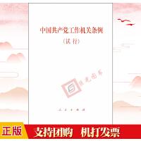 中国共产党工作机关条例-(试行)