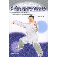 【旧书二手书8新正版】简易太极拳健身功 9787500924692 王建华  人民体育出版社