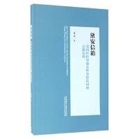 黛安信箱(美国年轻华裔女性身份认同的心路历程)(英文版)不以定价销售已售价为准介意者无购