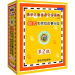 清华儿童英语分级读物:机灵狗故事乐园第2级(配光盘)(第2版)
