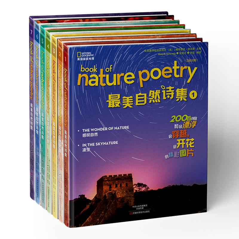 最美自然诗集 美国2012年度*诗集;美国2012年度*儿童读物;美国2012年度*童书;美国2012年度100本*华丽的童书之一;美国亚马逊五星级童书。