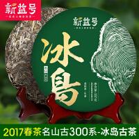 新益号 普洱茶生茶 2017春茶 古300名山 冰岛古树茶357g/饼