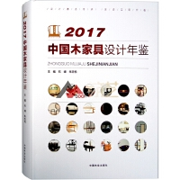 2017中国木家具设计年鉴 超过1000个款式 新中式 现代中式 木质家具 设计 书籍