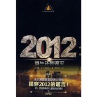 【二手旧书8成新】2012重生还是毁灭 (美)丹尼雷克,袁丽伦 9787501559572 知识出版社