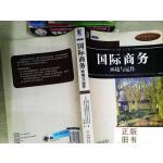 【二手旧书9成新】国际商务:环境与运作(原书第13版)