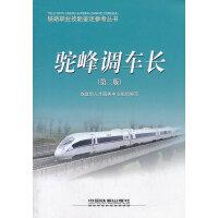 驼峰调车长/铁路职业技能鉴定参考丛书
