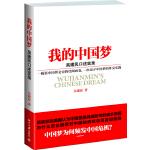 我的中国梦――吴建民口述实录