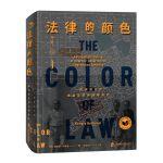 纸间悦动丛书·法律的颜色 : 一段被遗忘的美国政府种族隔离史