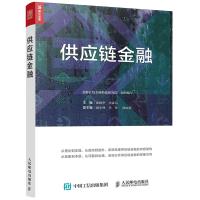 供应链金融 供应链金融的方式种类与特点 生产运营贸易流通物流商业银行领域供应链金融 企业管理财务金融书籍