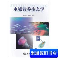 【旧书二手书9成新】水域营养生态学 /张利民、宫向红 著 海洋出版社