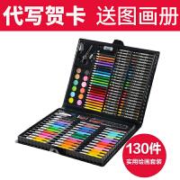 【全场满100减40】新款儿童130件绘画套装学习用品画画工具画笔水彩笔美术文具礼物礼盒