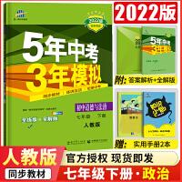 五年中考三年模拟七年级下册道德与法治人教版 2021新版5年中考3年模拟七年级下册政治