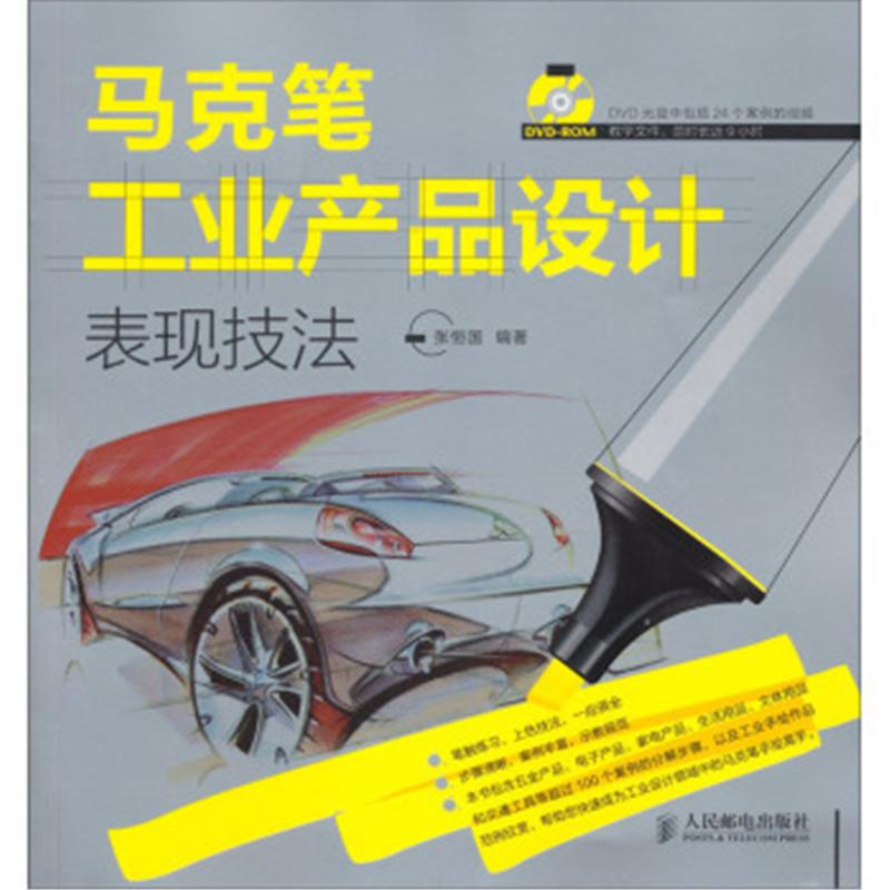 马克笔工业产品设计表现技法-(附光盘)