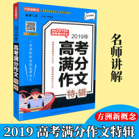 华语教学:2019年高考满分作文特辑