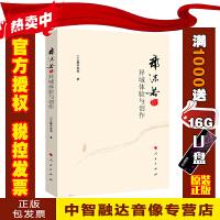 郭沫若的异域体验与创作 (日)藤田梨那 著 中国现当代文学理论 人民出版社 9787010205397