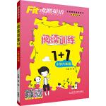 沸腾英语 阅读训练1+1 小学六年级(配光盘)(2017)