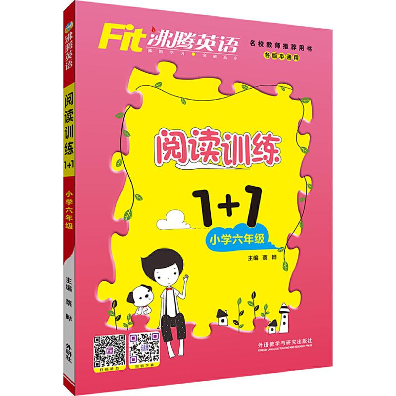 沸腾英语 阅读训练1+1 小学六年级 新老封面**发货