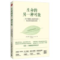 生命的另一种可能 关于健康疾病和衰老你必须知道的真相 (美)埃伦兰格人生顿悟 生命的意义 心理学书籍