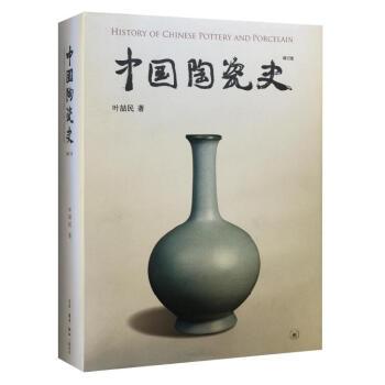 中国陶瓷史(增订版)叶喆民著 中国陶瓷史 世界陶瓷 正版图书,请放心订购,可出清单,开发票