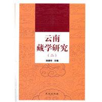 云南藏学研究 2 徐建华 民族出版社
