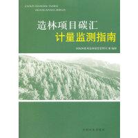 造林项目碳汇计量监测指南