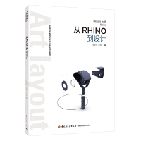 从Rhino到设计(全国高等教育艺术设计专业规划教材)