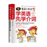 【学英语辅助工具书】 看漫画学英语,学英语先学介词