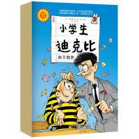 【现货】 小学生迪克比 第二辑(全8册)