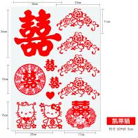 婚庆用品结婚喜字贴 双喜婚房布置装饰 静电贴喜字 创意剪纸窗花 组合款(50*70cm),2组以上组合更好看