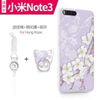 红米note5手机壳女款小米note3手机套软硅胶note5全包防摔超薄