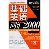 (常春藤赖世雄英语)基础英语词汇2000