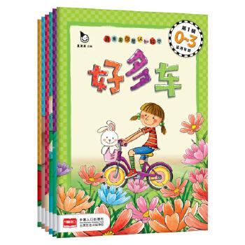 真果果启蒙认知绘本 第1辑 (全六册) 一本书一个认知,有主题,有延展,在每一个小故事里,让孩子看见一个丰富和相互关联的世界。深度的早教认知,美好的阅读体验,0~3岁宝宝认知世界从真果果开始...
