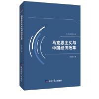 马克思主义与中国经济改革