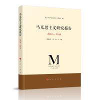 马克思主义研究报告2018―2019