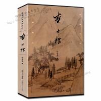 中国绘画大师精品 查士标 绘画艺术正版图书 收藏版 天津人民美术出版社