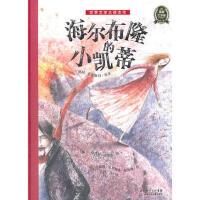 送书签tg~(精)海豚文学馆:海尔布隆的小凯蒂 9787535357731 (德)克莱斯特 湖北少儿出版社