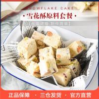雪花酥原料套餐 手工diy自制网红牛扎糖材料 烘焙棉花糖套装组合