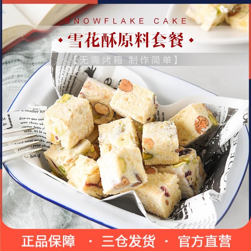 雪花酥原料套餐 手工diy自制网红牛扎糖材料 烘焙棉花糖套装组合 口感酥脆 制作简单 一套搞定