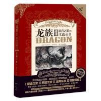 【正版二手书9成新左右】龙族3黑月之潮 下 江南 长江出版社
