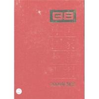 【二手书8成新】中国国家标准汇编(2009年制定(420 GB23576-23633 中国标准出版社 中国标准出版社