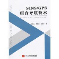 【二手旧书9成新】SINS/GPS组合导航技术王新龙 等著北京航空航天出版社9787512416352