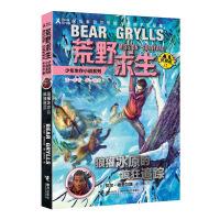荒野求生少年生存小说拓展版11 狼獾冰原的疯狂追踪