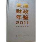 2011天津财政年鉴