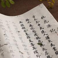 醉翁亭记田英章欧体毛笔半生熟小楷书法字帖描红临摹初学者宣纸
