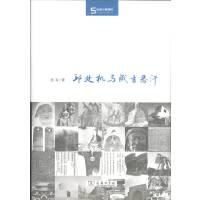 邱处机与成吉思汗(丝瓷之路博览) 商务印书馆